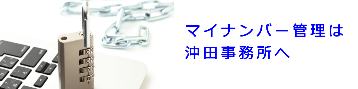 マイナンバー管理は沖田事務所にお任せください